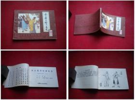 《后水浒传》第5册,64开孟庆江绘,内蒙古1985.9一版一印,499号,连环画