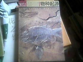物种起源(彩图精华本)(16开)