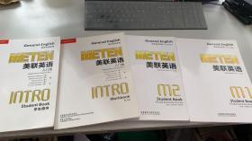 美联英语 通用英语教程:入门级 学生用书 附光盘2CD+入门级 练习册、M1 附光盘、M2