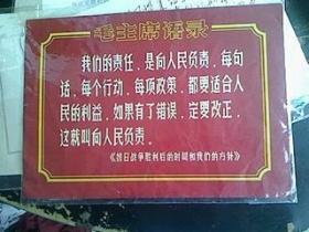 纸片 画片 毛泽东语录【2张合售】
