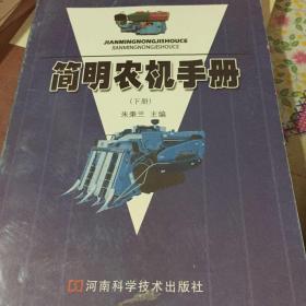 简明农机手册(简装)