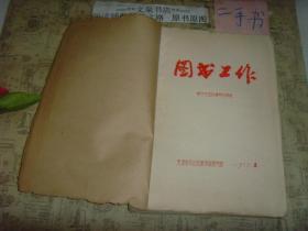 图书工作 1973年1-16期>合订本,油印本/收藏4