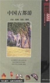 中国古都游.卷二.开封·杭州·安阳·郑州