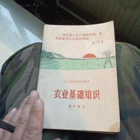 1971年《农业基础知识》高中部分教材有毛主席语录和毛主席像
