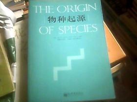 物种起源/新世界出版社(16开)
