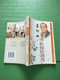 雷氏名中医谈病丛书:石仰山谈软组织损伤