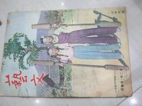 艺文画报 台湾专号 第二卷第八期 1948年