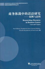 商务英语教师学养丛书·商务体裁中的话语研究:案例与语料