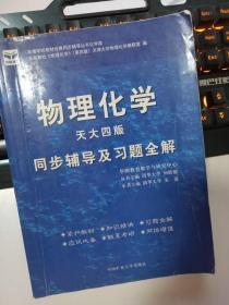 二手 物理化学同步辅导及习题全解(天大四版) 宋波 中国矿 9787811074000