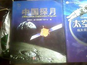 太空行走:航天员出舱活动揭秘、中国探月(2册合售)(铜版彩印,16开)