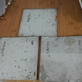 密宗古手抄本 五字文殊法 六字文殊法  八字文殊法  三册 全中文 年代久远,这是原书价,也可提供影印本