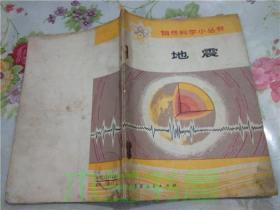 文革 地震 自然科学小丛书 /内含毛主席语录  肖承邺 北京人民出版社 1973年一版一印