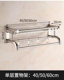 不锈钢浴室置物架、卫生间双层毛巾架、壁挂厕所2层卫浴挂件
