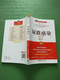 名医与您谈疾病丛书:尿路感染(第二版)