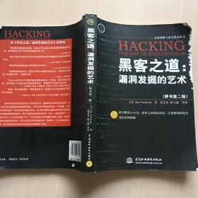 黑客之道:漏洞发掘的艺术(原书第2版)个别页有下划线