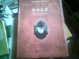 【科学素养文库·科学元典丛书】物种起源(软精装,16开)
