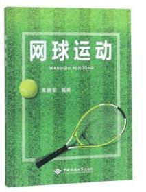 网球运动 9787562542940 朱晓军 中国地质大学出版社