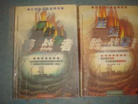 《胜战者》《善战者》庄家实战操盘释密 两册合售 书脊自己重新装订 书中有笔迹 私藏 书品如图.