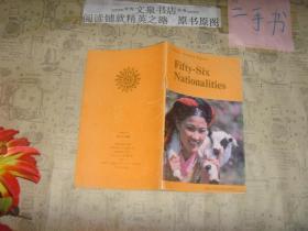 中国简况-五十六个民族》英文版/收藏4