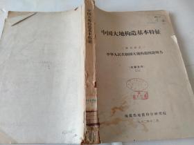 中国大地构造基本特征:三百万分之一:中华人民共和国大地构造图说明书
