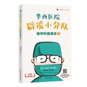 华西医院辟谣小分队医学科普读本③