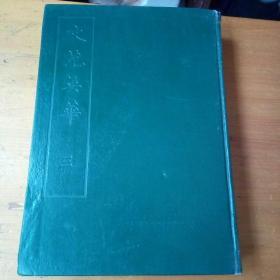 文苑英华 第3册 【1982年7月2印】 中华书局 见描述