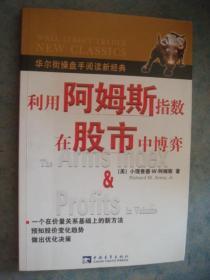 《华尔街操盘手阅读新经典》利用阿姆斯指数在股市中博弈 私藏 品佳 书品如图.