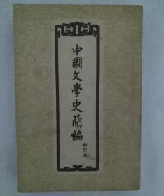 中国文学史简编 修订本 57一版一印