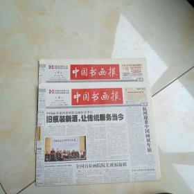 2011年4,6期《中国书画报》12版全