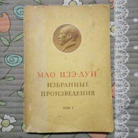 俄文版毛泽东选集 第1卷.