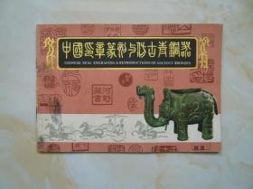 中国印章篆刻与仿古青铜器