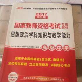 中公版·2017国家教师资格考试专用教材:思想政治学科知识与教学能力(高级中学)