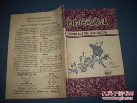 中国民间疗法--增刊1993 .9