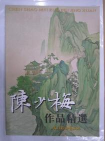 陈少梅作品精选(4开)