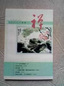 禅 2005年第2期