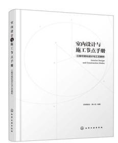 室内设计与施工节点手册三维可视化设计与工艺解析