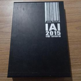 无盘 IAI2015中国广告作品年鉴