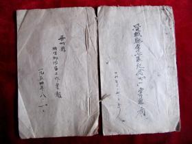 五十年代山西晋城:毛笔写《油坊乡治安工作汇报》《晋城第七区纪念七一汇报》二册