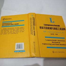 德英汉释机械与制造工程词典