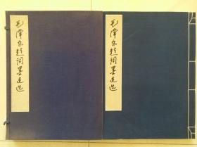 1984年人美、档案出版社《毛泽东题词墨迹选》特大,宣纸,线装本