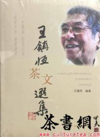 茶书网:《王镇恒茶文选集》
