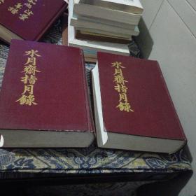 水月斋指月录 上下 99年1版1印 影印本(大32开漆布面精装 两厚册)