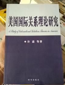 美国国际关系理论研究