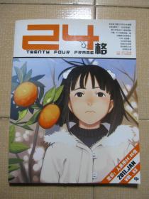 贰拾肆格 24格 2011年第1月 No.63期