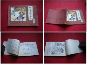 《后水浒传》第7册,64开高适绘,内蒙古1985.9一版一印,501号,连环画