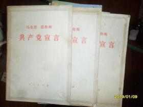 共产党宣言(8品)