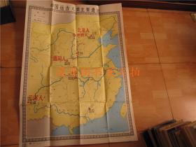 九年义务教育中国历史地图教学挂图:中国远古人类主演遗址(106x76cm)