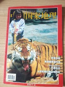 中国国家地理 2001年第2期