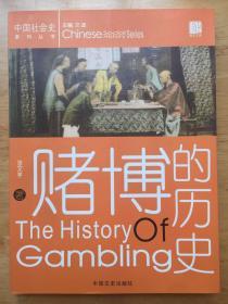 赌博的历史
