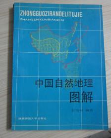 中国自然地理图解
